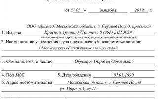 Статья 4.1. медицинское освидетельствование претендента на должность судьи