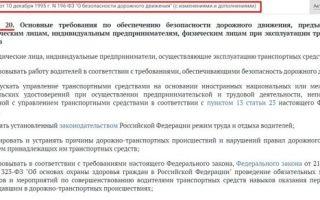 Статья 31. ответственность за нарушение законодательства российской федерации о безопасности дорожного движения