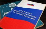 Статья 50. Требования Конституционного Суда Российской Федерации