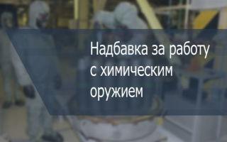 Статья 4. Оплата труда граждан, занятых на работах с химическим оружием