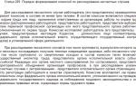 Статья 10. состав федеральной комиссии