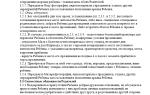 Статья 26.8. принципы и порядок заключения соглашений