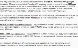Федеральный закон от 10.05.1995 N 73-ФЗ «О восстановлении и защите сбережений граждан Российской Федерации»