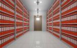 Глава 4. хранение и учет архивных документов