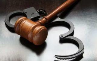 Уголовное законодательство — советы юриста
