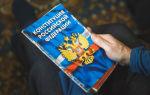 Статья 34. Соответствие международных договоров Конституции Российской Федерации