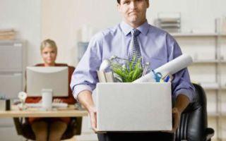 Увольнение в связи с банкротством предприятия — советы юриста