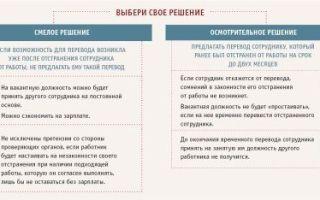 Статья 10. Перевод на другую работу (службу), изменение места работы (службы) или учебы, переселение на другое место жительства