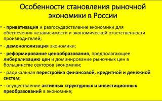 Городская экономика. особенности национального рынка — история России