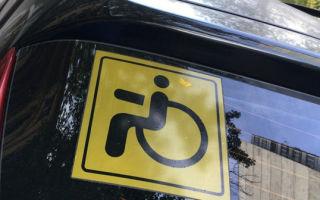 Платят ли инвалиды транспортный налог? — советы юриста
