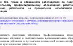 Статья 26. Права работодателей