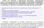 Статья 8. Льготы по трудоустройству и предоставлению отпусков, особые права на образование