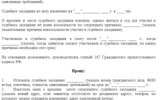 Статья 7. Рассмотрение ходатайства по существу