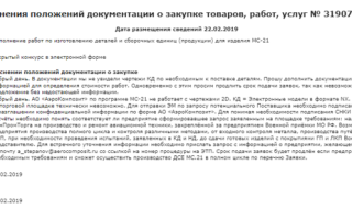 Статья 24.9. Разъяснение положений конкурсной документации и внесение в нее изменений
