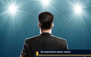 Статья 11. Основания применения антидемпинговой меры
