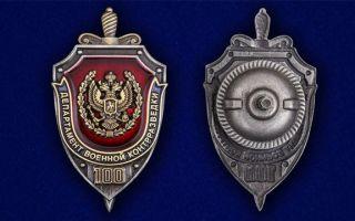 Статья 17. Сотрудники органов внешней разведки Российской Федерации