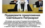 Статья 21.1. Распоряжение имуществом, находящимся в собственности религиозных организаций
