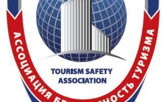 Статья 17. Добровольное страхование имущественных интересов туристов