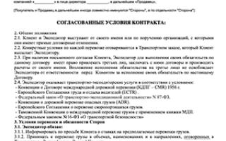 Статья 30. Ответственность за нарушение прав профсоюзов