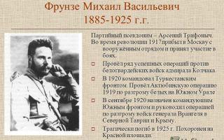 Михаил васильевич фрунзе – известный деятель времен гражданской войны — история России