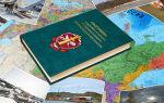 Статья 11.2. поддержка нотариата в малонаселенных и труднодоступных местностях