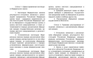 Статья 59. Ответственность должностных лиц и граждан Российской Федерации, а также иностранных граждан и лиц без гражданства за нарушение настоящего Федерального закона