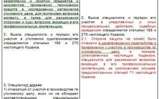 Статья 17. Права эксперта