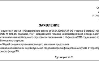 Статья 36.10. порядок рассмотрения заявления застрахованного лица о переходе (заявления застрахованного лица о досрочном переходе) в пенсионный фонд российской федерации