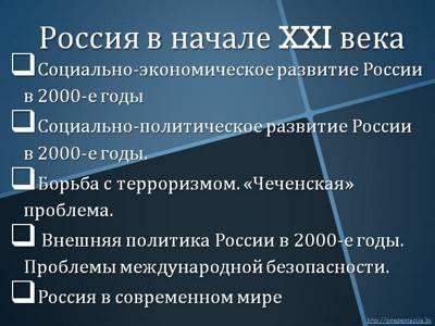 Реферат россия в начале 21 века 7650