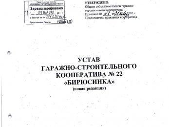 Статья 15. Прием в члены кооператива