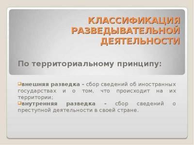 Статья 4. Принципы разведывательной деятельности