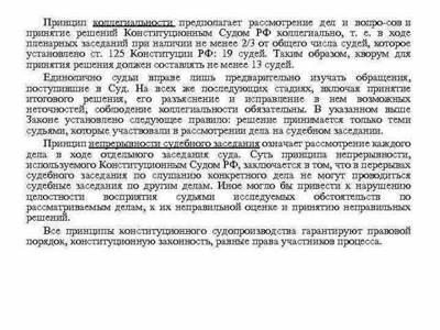 Статья 20. Организационные формы конституционного судопроизводства