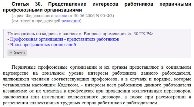 Статья 11. Право профсоюзов на представительство и защиту социально-трудовых прав и интересов работников
