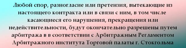 Раздел II. Арбитражное соглашение