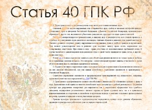Статья 46 АПК РФ. Участие в деле нескольких истцов или ответчиков (действующая редакция)