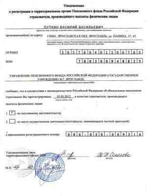 Регистрация ИП как работодателя в ПФР - советы юриста