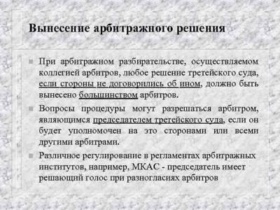 Статья 28. Нормы, применимые к существу спора
