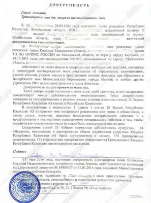 Статья 106. Принятие нотариусом документов, составленных за границей