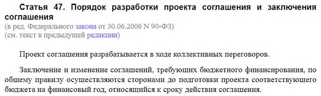 Статья 6. Порядок заключения соглашения