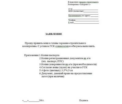 Статья 7. Членство в кооперативе