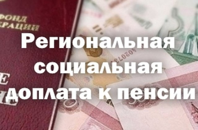 Статья 38. Надбавки к пенсии по случаю потери кормильца