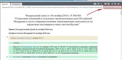 Статья 16. Утратила силу. - Федеральный закон от 30.12.2001 N 196-ФЗ.
