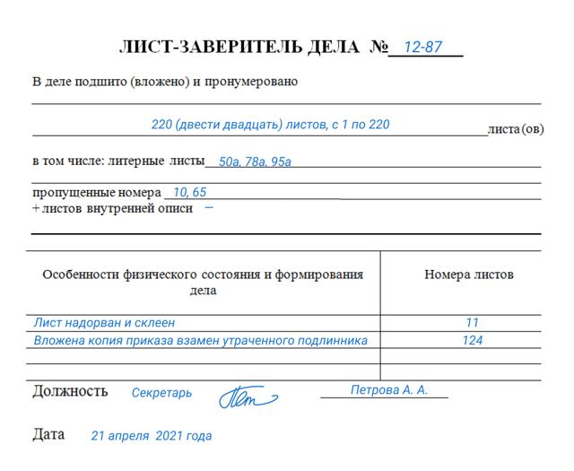 Статья 28. Хранение документов потребительского общества