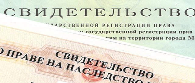 Статья 70. Место и сроки выдачи свидетельства о праве на наследство
