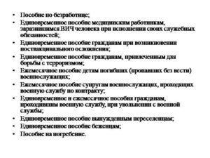 Закон РФ от 19.02.1993 N 4530-1 (ред. от 08.12.2020)