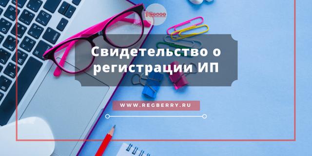 Свидетельство о государственной регистрации ИП - советы юриста