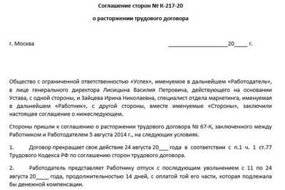 Статья 3. Стороны соглашения