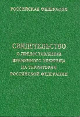 Статья 8. Права и обязанности лица, признанного беженцем
