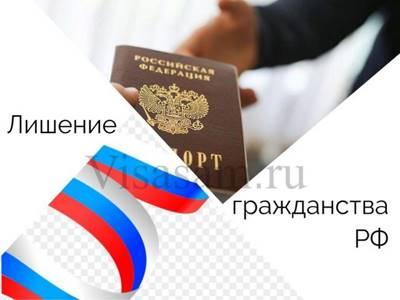 Глава III. Прекращение гражданства российской федерации
