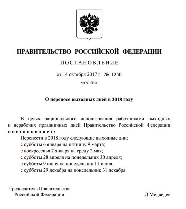 Предпраздничные дни в 2018 году - советы юриста
